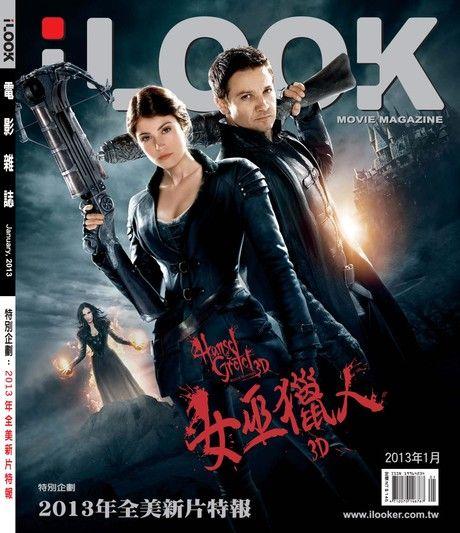 iLOOK電影雜誌 01月號/2013