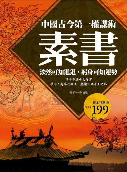 素書:中國古今第一權謀術,淡然可知進退,躬身可知運勢