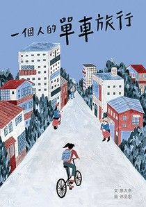 一個人的單車旅行