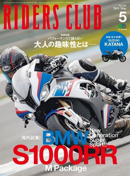 RIDERS CLUB 2019年5月號 No.541【日文版】