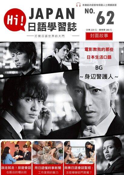 HI!JAPAN日語學習誌 09月號/2020 第62期