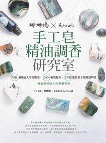娜娜媽×Aroma 手工皂精油調香研究室