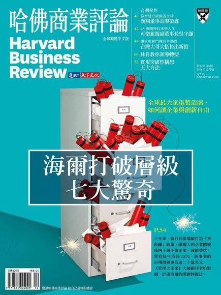 哈佛商業評論全球繁體中文 12月號/2018 第148期
