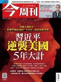 今周刊 第1245期 2020/11/02