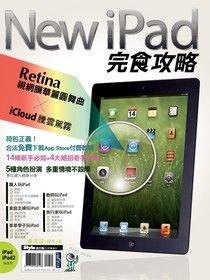 New iPad完食攻略