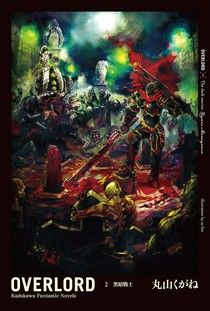 OVERLORD (2)(小說)