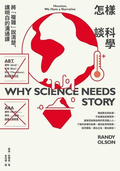 怎樣談科學