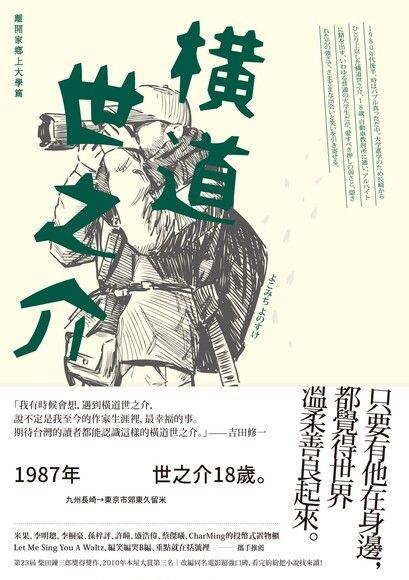 橫道世之介(10週年全新譯本)