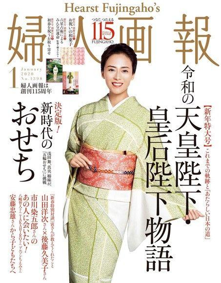 婦人畫報 2020年01月號 【日文版】