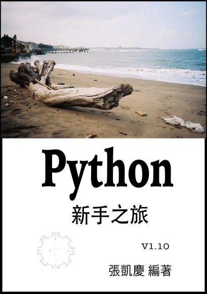 Python 新手之旅 V1.10