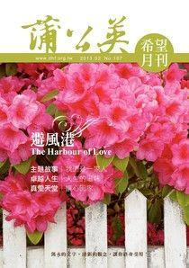 蒲公英希望月刊02月號/2013 第167期