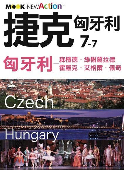 捷克‧匈牙利