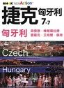 捷克‧匈牙利─匈牙利:森檀德‧維榭葛拉德‧霍羅克‧艾格爾‧佩奇