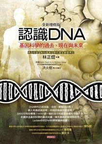 認識DNA【全新增修版】:基因科學的過去、現在與未來