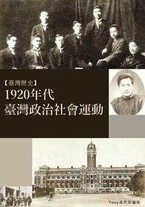 1920年代臺灣政治社會運動