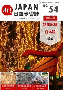 HI!JAPAN日語學習誌 01月號/2020 第54期