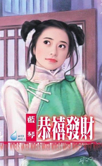 恭禧發財~中國名女人笑傳之三