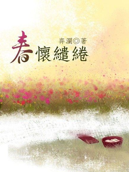 春懷繾綣(卷九)完