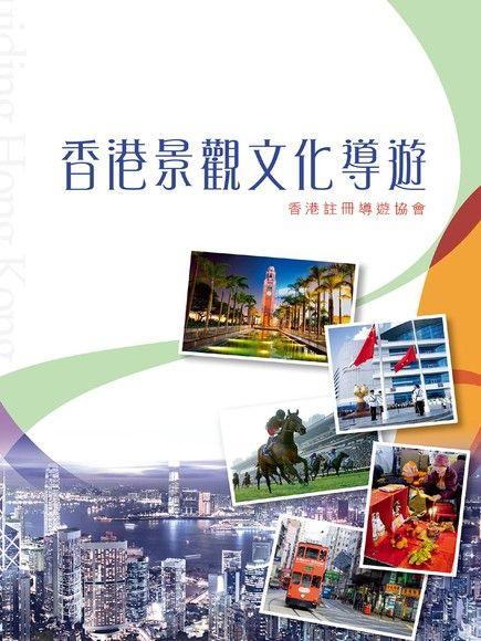 香港景觀文化導遊 : 2015年版