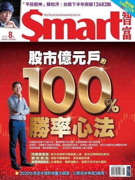Smart 智富 08月號/2020 第264期