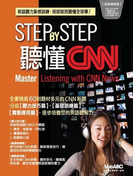 STEP BY STEP 聽懂CNN(全新增修版)