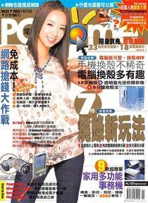 PC home 電腦家庭 11月號/2002 第082期