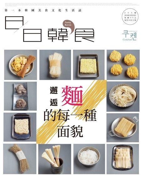 日日韓食【005期】