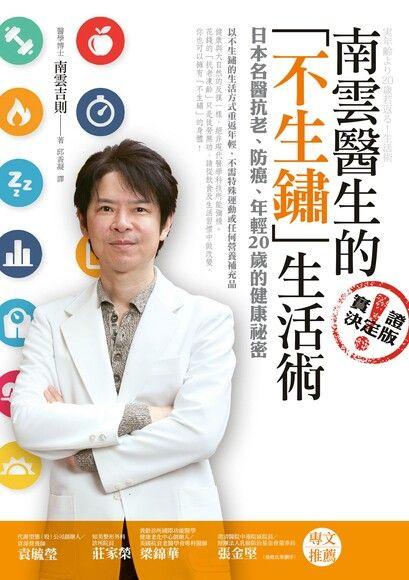 南雲醫生的「不生鏽」生活術