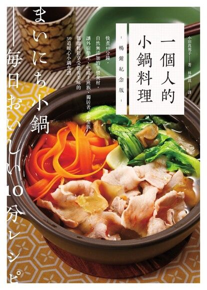 一個人的小鍋料理(暢銷紀念版)