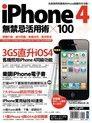 iPhone 4無禁忌活用術 X 100