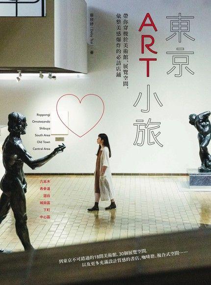 東京ART小旅:帶你穿梭於美術館、展覽空間,彙整美感爆炸的必訪店鋪