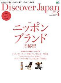 Discover Japan 2017年04月號 Vol.66【日文版】