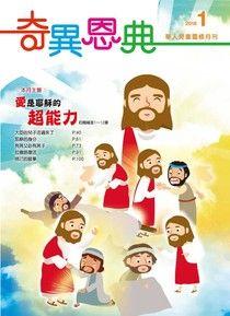 奇異恩典靈修月刊【繁體版】2018年01月號