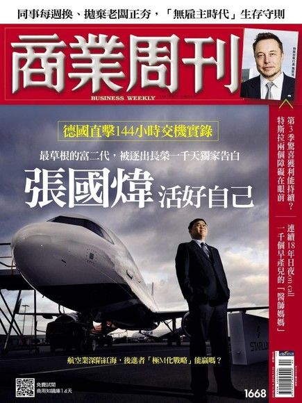 商業周刊 第1668期 2019/10/30