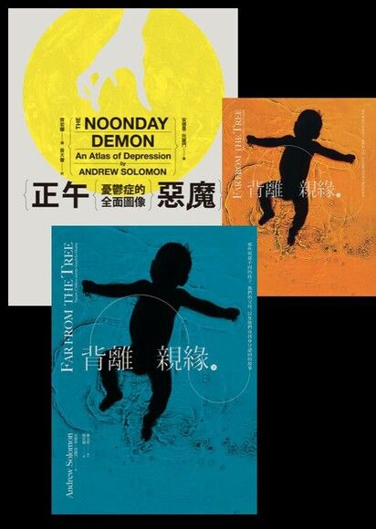 正午惡魔+背離親緣 【套書】