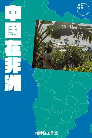 中國在非洲
