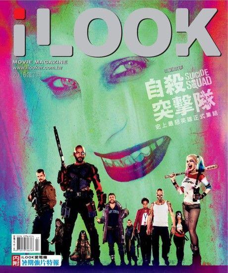 iLOOK電影雜誌 07月號/2016