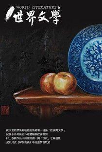世界文學(6):飲食與文學