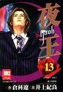 夜王(13)