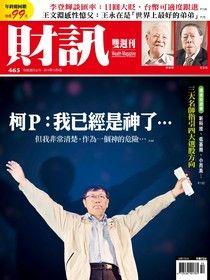 財訊雙週刊 465期2014/12/04
