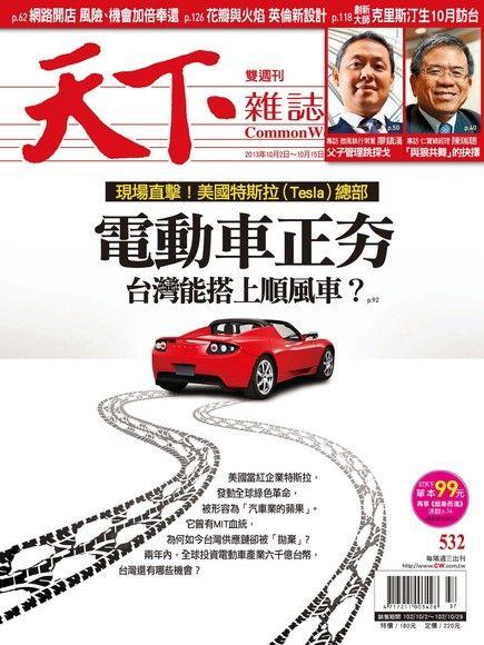 天下雜誌 第532期 2013/10/02