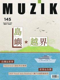 MUZIK古典樂刊 09月號/2019 第145期