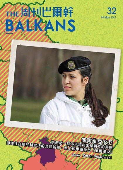 周刊巴爾幹No.32:塞爾維亞女兵
