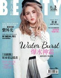 BEAUTY美人誌No.208 2018/03月號