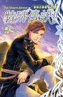 特殊傳說Ⅱ:恆遠之晝篇 (04)