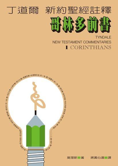 丁道爾新約聖經註釋——哥林多前書(數位典藏版)