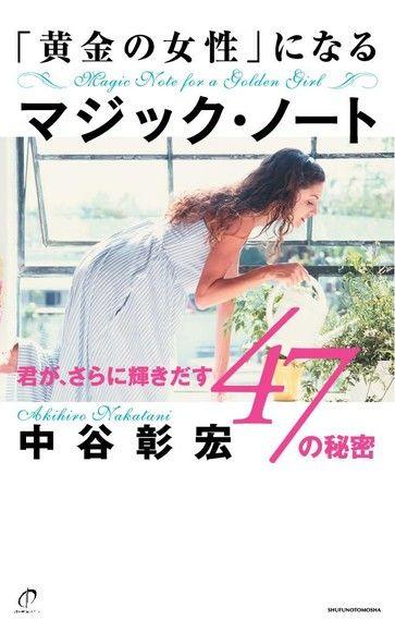 成為「黃金的女性」的魔法筆記(日文書)