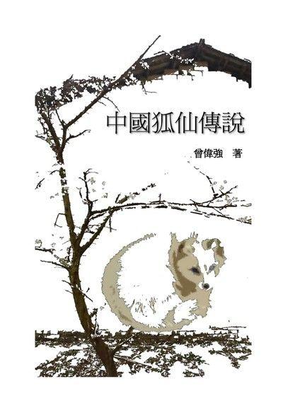 中國狐仙傳說