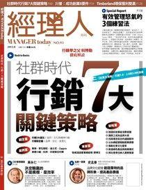 經理人月刊 08月號/2012 第93期