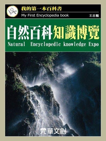 自然百科知識博覽
